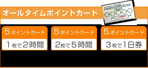 オールタイムポイントカード 5ポイントカード1枚で2時間 5ポイントカード2枚で5時間 5ポイントカード3枚で1日券 ポイントカードご利用延長の時は延長料金(1時間500円)となります